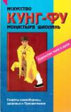 Купить книгу Вон Кью-Кит - Искусство кунг-фу монастыря Шаолинь. Секреты самообороны, здоровья и просветления духа