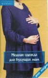 Купить книгу Кокарева Л. - Модная одежда для будущих мам
