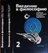 Фролов, И.Т. - Введение в философию