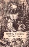 Купить книгу В. А. Шемшук - Встреча с Кощеем Бессмертным. Физическое бессмертие у древних славян