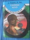 купить книгу Д. Рэнделс - Тайны НЛО