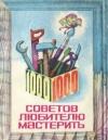 Купить книгу Кучушев, Х. - 1000 советов любителю мастерить