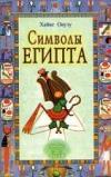 Купить книгу Овузу Х. - Символы Египта