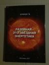 Купить книгу Шуваев Г. В. - Лазерная - это звездная энергетика