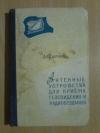 Купить книгу Фибранц А. - Антенные устройства для приема телевидения и радиовещания