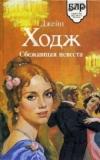 Джейн Ходж, Дороти Дэниелс - Сбежавшая невеста. Династия Дунканов