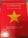Купить книгу Лазарева Е. - Русско-вьетнамский разговорник