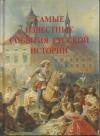 Купить книгу Пантилеева А. - Самые известные события русской истории