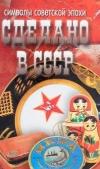 Купить книгу Ред. Озкан В. - Сделано в СССР. Символы советской эпохи