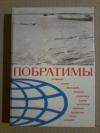 Купить книгу Сост. Моторин П. А. - Побратимы