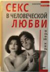 Купить книгу Берн, Эрик - Секс в человеческой любви