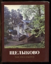 Купить книгу  - Щелыково.