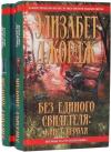 Купить книгу Элизабет Джордж - Без единого свидетеля. В 2-х томах