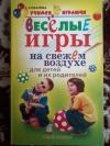 Купить книгу Ковалева Е. А. - Весёлые игры на свежем воздухе для детей и их родителей