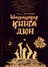 Купить книгу Максим Золотухин - Шаманская книга дюн