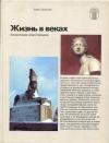 Купить книгу Бродский, Борис - Жизнь в веках. Занимательное искусствознание