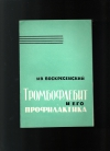 Купить книгу Воскресенский Н. - Троббофлибит и его профилактика.