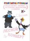 купить книгу Михалков С. - Лесной концерт
