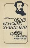 Получить бесплатно книгу Е. И. Высочина - Образ, бережно хранимый: Жизнь Пушкина в памяти поколений