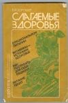 Купить книгу Воробьев В. И. - Слагаемые здоровья. О рациональном питании