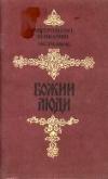 Вениамин, Митрополит (Федченков) - Божии люди