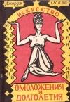 Купить книгу Джордж Осава - Макробиотический Дзен или искусство омоложения и долголетия