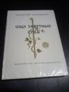 Купить книгу Абашидзе И. - Ищу заветный след: Стихи