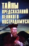 """купить книгу Изд–во """"Современный литератор"""" - """"Тайны предсказаний Нострадамуса"""""""