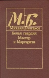 Булгаков М. А. - Белая гвардия. Мастер и Маргарита
