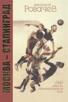 Купить книгу Дмитрий Рогачев - Москва - Сталинград 1943. Матч на разминированном поле