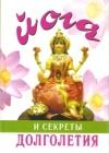 Купить книгу Суини Г. - Йога и секреты долголетия