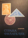 Купить книгу Кисин, Б. - Страна филателия