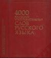 Купить книгу Шанский, Н.М. - 4000 наиболее употребительных слов русского языка