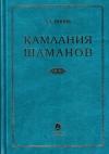 Купить книгу А. А. Попов - Камлания шаманов бывшего Вилюйского округа: Тексты