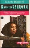 Купить книгу Бенцони, Жюльетта - Том 3. Маньчжурская принцесса