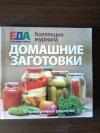 """Купить книгу  - Домашние заготовки. Коллекция журнала """" Еда для всей семьи """""""