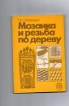 Купить книгу Матвеева Т. А. - Мозаика и резьба по дереву. Практическое пособие.