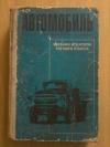 Купить книгу Калисский В. С.; Манзон А. И.; Нагула Г. Е. - Автомобиль (учебник водителя третьего класса)