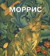 купить книгу Артур Клаттон-Брок - Уильям Моррис