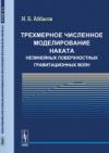 Купить книгу Аббасов, И.Б. - Трехмерное численное моделирование наката нелинейных поверхностных гравитационных волн