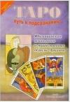 Купить книгу Виталий Зайченко - Таро путь к подсознанию. Юнгинианская психология и таинственные образы Арканов