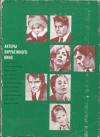 Купить книгу [автор не указан] - Актеры зарубежного кино. Выпуск 9