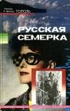 купить книгу Тополь, Эдуард - Русская семерка