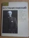 Купить книгу Соловьева Н. Н.; Шитова В. В. - К. С. Станиславский