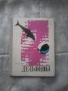 Купить книгу Олперс Э. - Дельфины