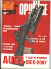 - Оружие: журнал. N 8 2007.