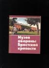 Купить книгу  - Музей обороны Брестской крепости.