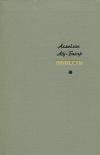 Купить книгу Ахмедхан Абу-Бакар - Даргинские девушки. Чегери. Снежные люди
