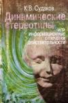Купить книгу К. В. Судаков - Динамические стереотипы или информационные отпечатки действительности