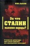 Купить книгу Пыхалов, Игорь - За что Сталин выселял народы? Сталинские депортации - преступный произвол или справедливое возмездие?